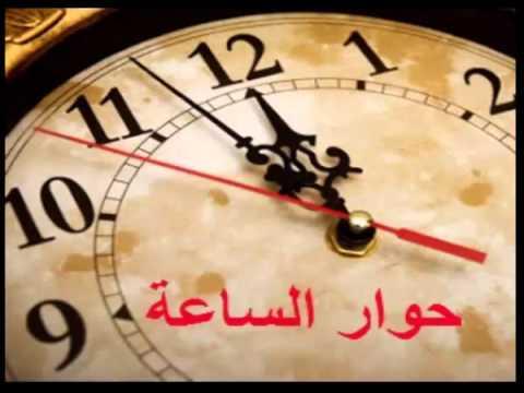 حوار الساعة ح33