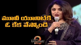 Baahubali 2 Pre Release - Ramya Krishnan speaks; watch her..