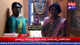 రామా మెస్ నివాసంలో దసరా వేడుకలు Dasara celebrations at Rama Mess residence : KHAMMAMTV/MAHABUBABADTV