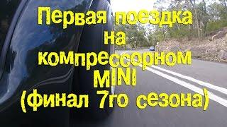 S07E38 Первая поездка на Mini с компрессором . Mighty Car Mods на русском