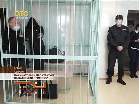 Махинаторы и прокуратура обжаловали приговор
