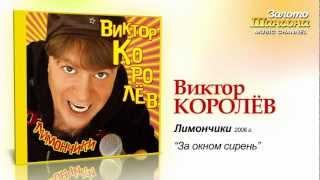 Виктор Королев - За окном сирень