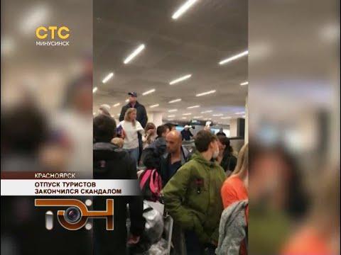 Отпуск туристов закончился скандалом