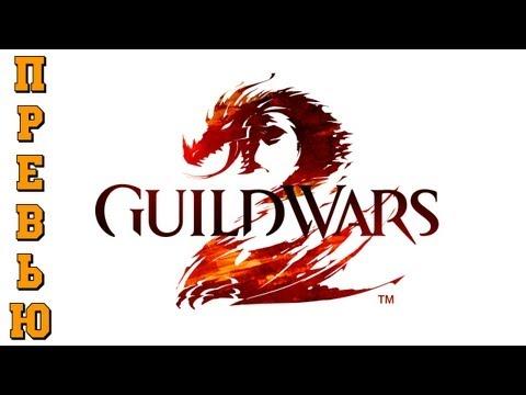 Подборка видеопревью Guild Wars 2
