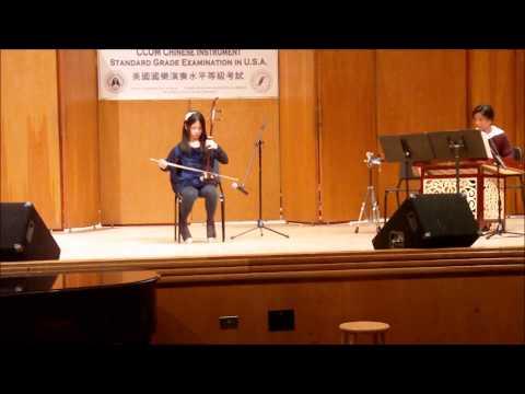 2012 CCOM Exam USA Concert Recital -- Grade 4 Erhu -- by Vivian Cheng