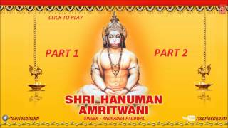 Shri Hanuman Amritwani Audio Songs