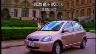TOYOTA Vitz (2000) Ad