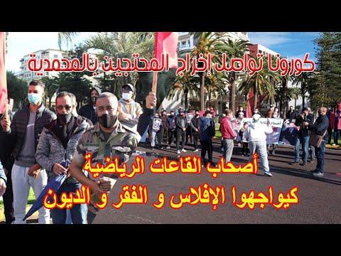 بالفيديو -كورونا تواصل إخراج المحتجين بالمحمدية – أصحاب القاعات الرياضية كيواجهوا الإفلاس و الفقر و الديون