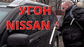 Угон Ниссан X-Trail Угона Нет. Защита авто от угона.