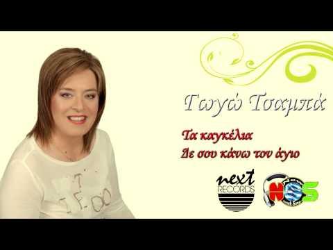 Gogo Tsampa - Ta Kagkelia | Den Sou Kano Ton Agio