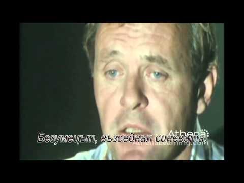 Антъни Хопкинс рецитира Дилън Томас