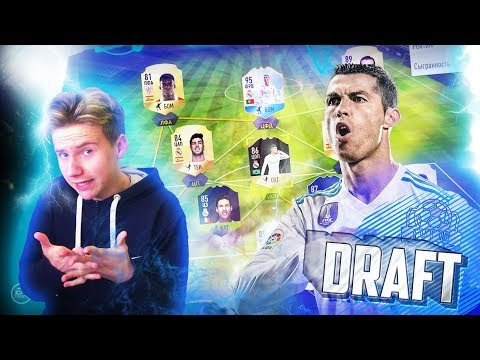 КРИШТИАНУ РОНАЛДУ 95 | FIFA 18 FUT DRAFT