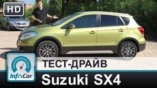 Suzuki SX4 2013 (S-Cross) - тест-драйв InfoCar.ua (сузуки sx4)