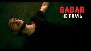 GADAR — Не плачь Скачать клип, смотреть клип, скачать песню