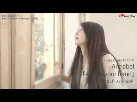 Annabel「Above your hand」
