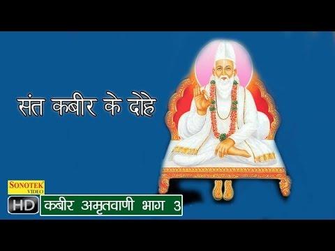 Kabir Amritwani Vol 3 | कबीर अमृतवाणी भाग -3 | Rakesh Kala | Tulsi Das, Dohe, Shabd,