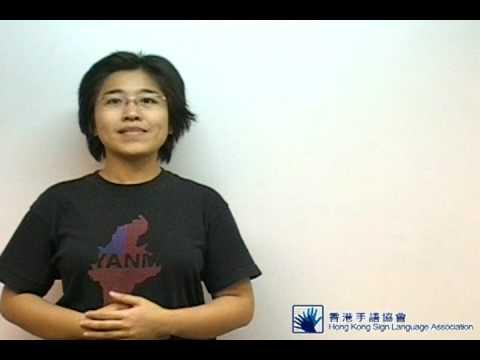 基本打招呼 - 香港手語協會