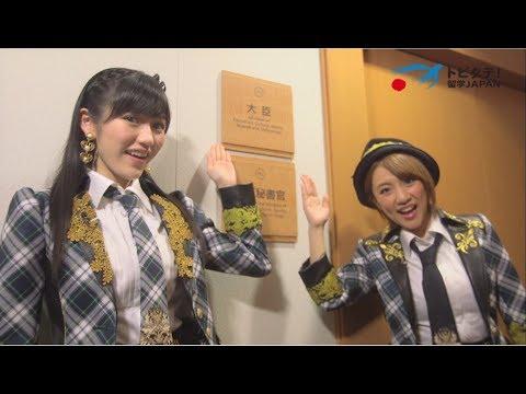 「AKB48たかみな編集長の!トビタテ!留学マニュアル」3月13日放送分 / AKB48[公式]