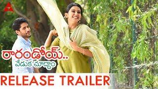 Raarandoi Veduka Chuddam Release Trailer