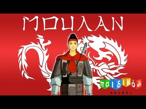 Μουλάν- παιδική ταινία   Moulan- paidiki tainia