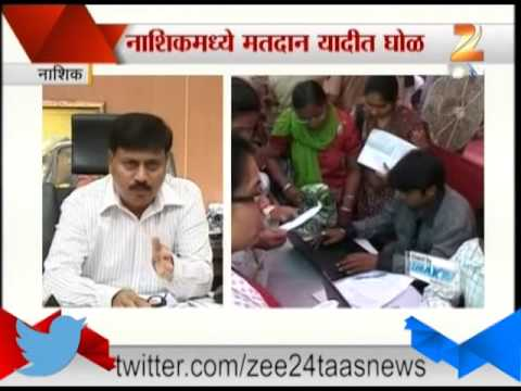 Zee24Taas : Problems In Nashik Voting list