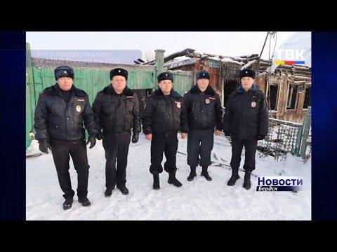 Достойны награды. До прибытия пожарных расчетов полицейские Бердска спасли дедушку из горящего дома