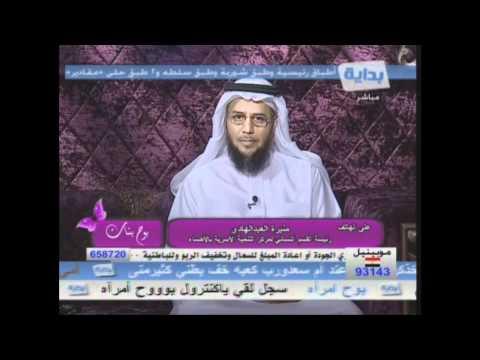 أقبل فهل تقبلين - بوح البنات - د. خالد الحليبي (1-5)