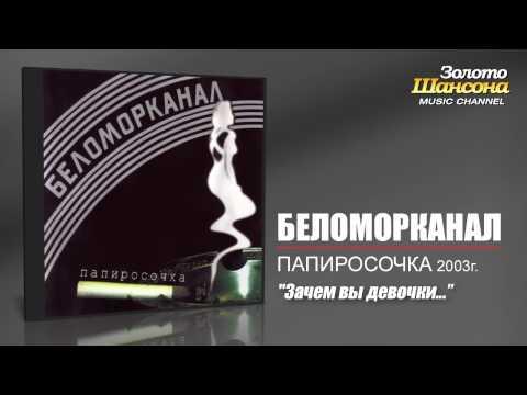 Смотреть клип Беломорканал - Зачем вы девочки