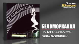 Беломорканал - Зачем вы девочки