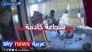 شجاعة خادمة تنقذ طفلة من الموت في انفجار