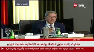 كلمة عمرو الجارحي وزير المالية...