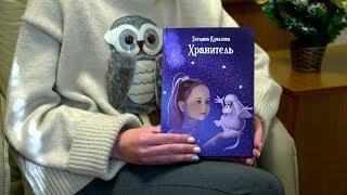 Писательница Татьяна Крылова представила новую детскую книгу «Хранитель»
