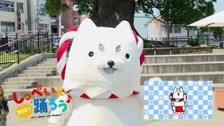しっぺいと踊ろう♪2021(竜洋海洋公園&磐田駅北口広場ver.)