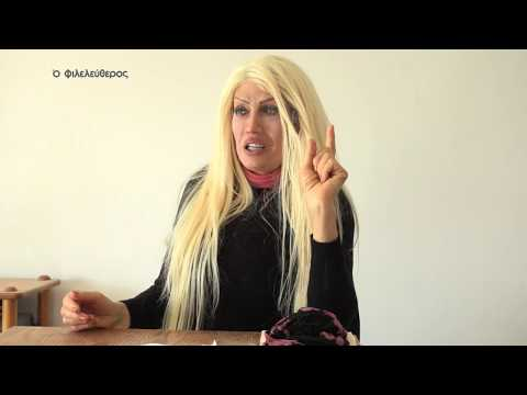 Ο Γιάννης, η Ιωάννα και τα 18 χρόνια πορνείας στην Κύπρο