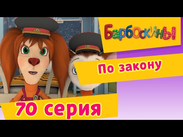 Барбоскины - 70 Серия. По закону (мультфильм)