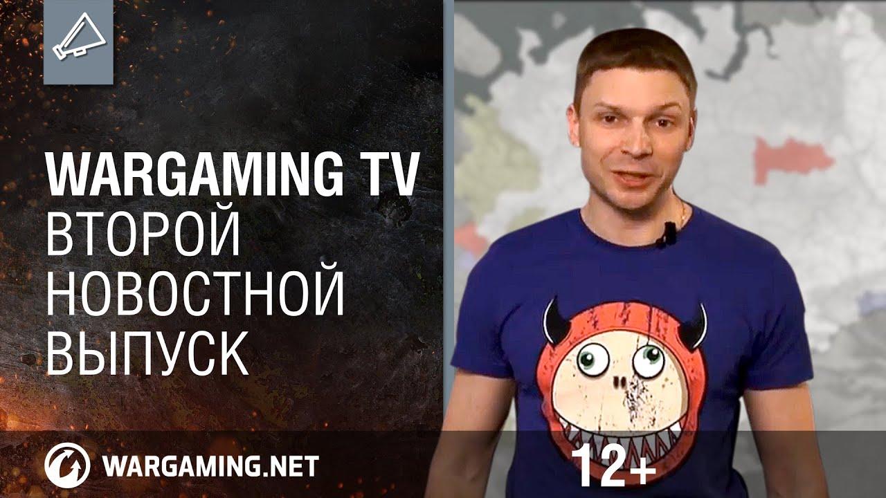 Второй новостной выпуск Wargaming TV