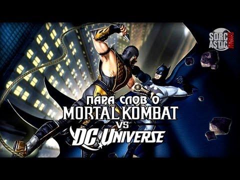 Sorcastic Show - Обзор Mortal Kombat vs DC Universe