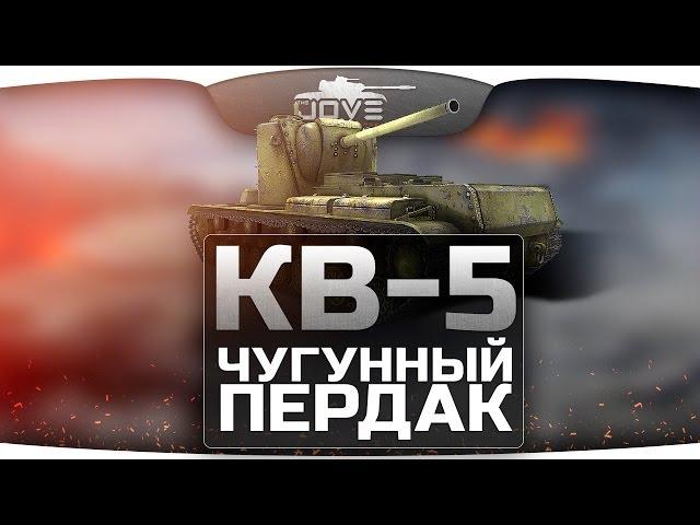Гайд КВ-5 Руинберг