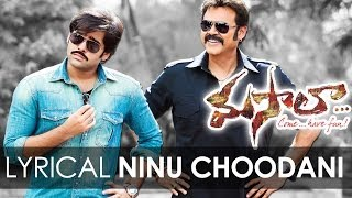 Masala Telugu Movie| Ninu Choodani Song With Lyrics