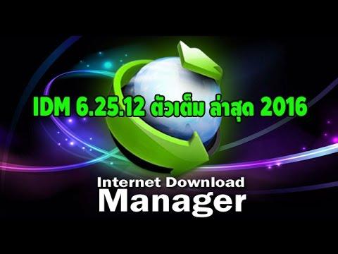 วิธีลง IDM 6.25.12 ตัวเต็ม ล่าสุด ถาวร!! 2016 (ไม่แจ้งเตือนอัพเดท)