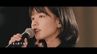 房東的貓 - 【春風十里】MV 我說所有的酒都不如你
