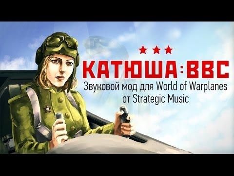 КАТЮША: ВВС - женская озвучка от Strategic Music