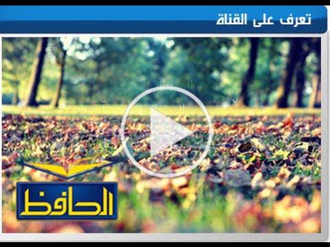 Alhafiz  Tv Channel