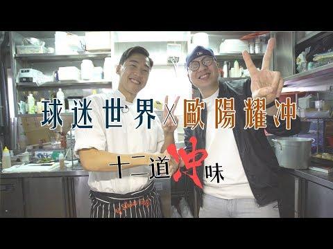 【球迷世界飲食台 第2集 — 「Chef Au Chung」教煮溝女必學兩式】