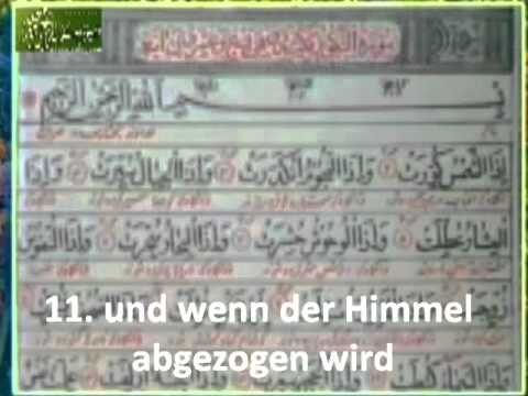 breathtaking recitation - qari cevadi furugi (jawad foroughi) جواد فروغي Sure 81: at-Takwir