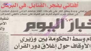 اعتقال نصاب باسم قضاة بالبيضاء | شوف الصحافة
