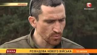 Розбудова нового українського війська