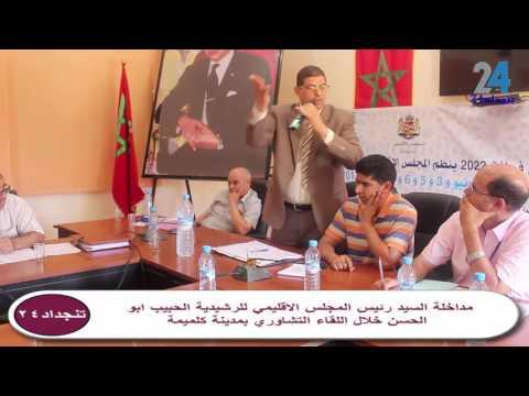 """كلمة قوية لرئيس المجلس الاقليمي للرشيدية حول مزانية المجلس، وهذه هي الجماعات التي لم تستفد """"فيديو"""""""