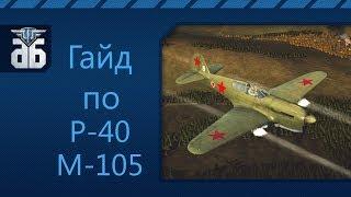 WoWP - Гайд по советскому истребителю пятого уровня P-40 M-105.  via MMORPG.su
