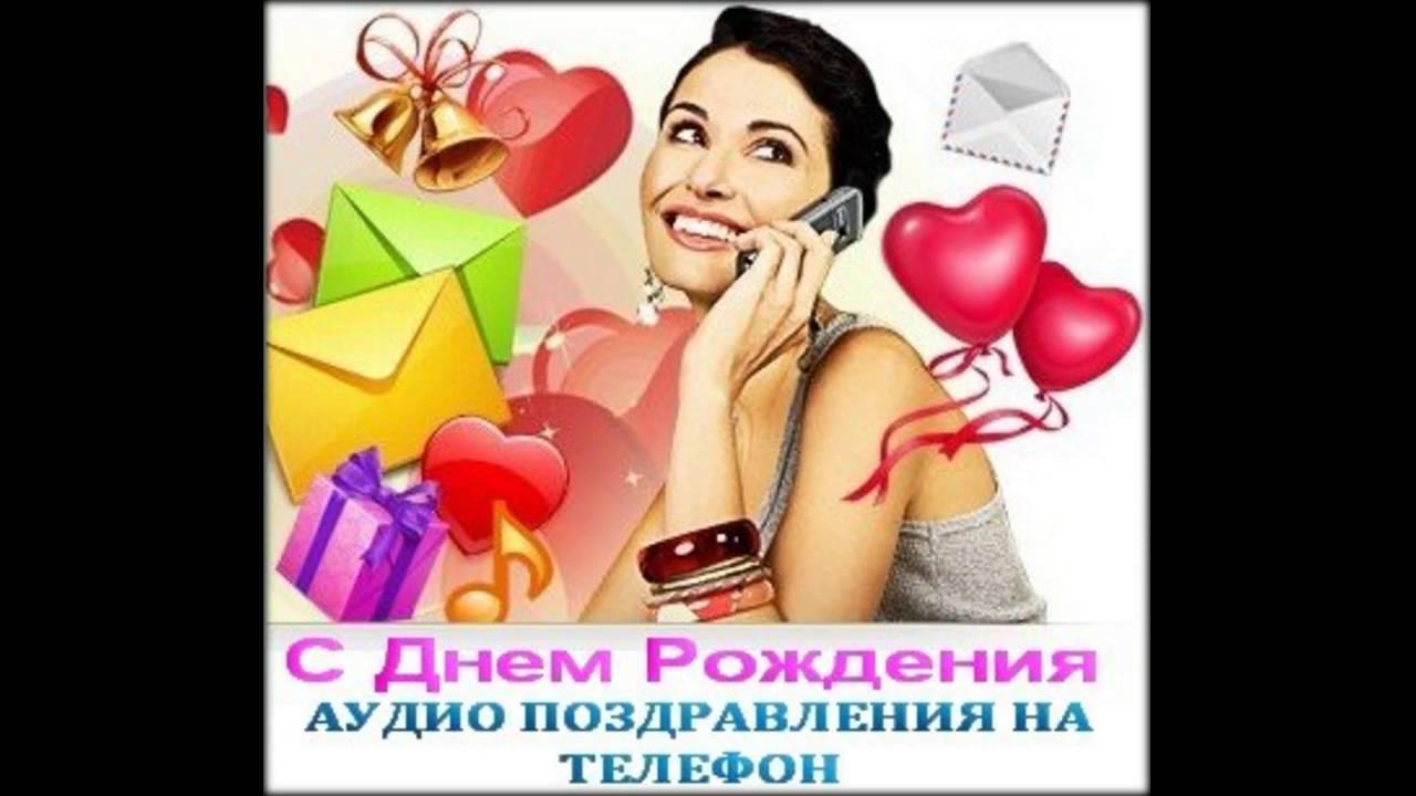 С днем рождения поздравление по телефону
